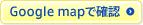 Google mapで確認